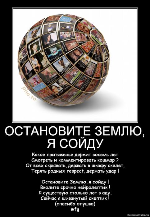 Остановите землю (483x700, 303Kb)