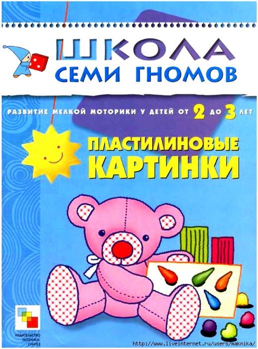 4663906_Shkolasemignomov_231 (518x700, 272Kb)