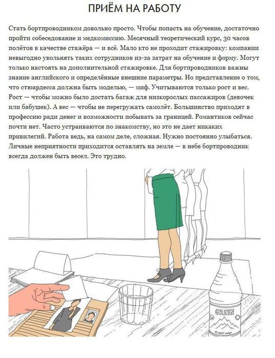 rabota_stjuardessy_iznutri_7_foto_1 (537x700, 92Kb)