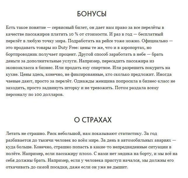 rabota_stjuardessy_iznutri_7_foto_4 (644x611, 97Kb)