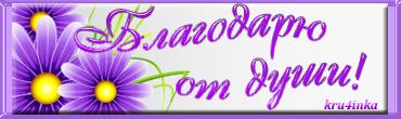 85547049_Blagodaryuotdushi (370x110, 50Kb)