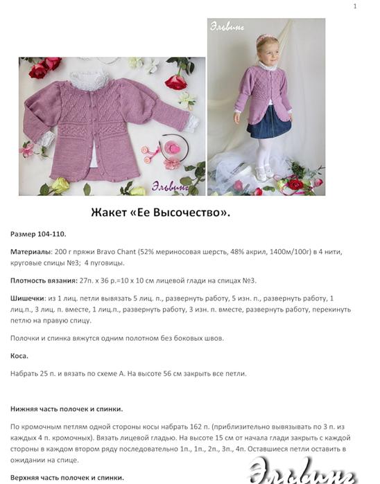 Жакет  Её высочество 1 (548x700, 261Kb)
