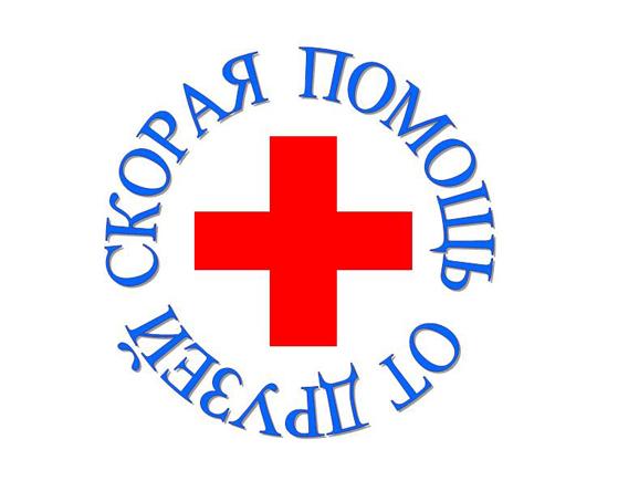 85378549_Skoraya_pomosch (559x454, 108Kb)