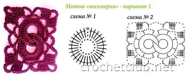 Вязание восьмерки спицами схемы и описание