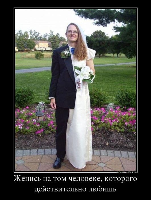 Женись на том человеке, которого действительно очень любишь!