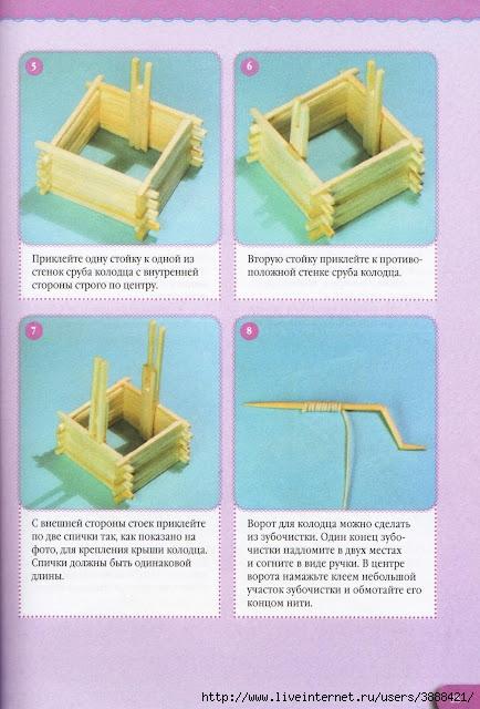 термобелье большой домикию из спичек инструкция и схемы ребенок