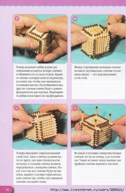 Инструкция поделки из спичек пошаговая инструкция