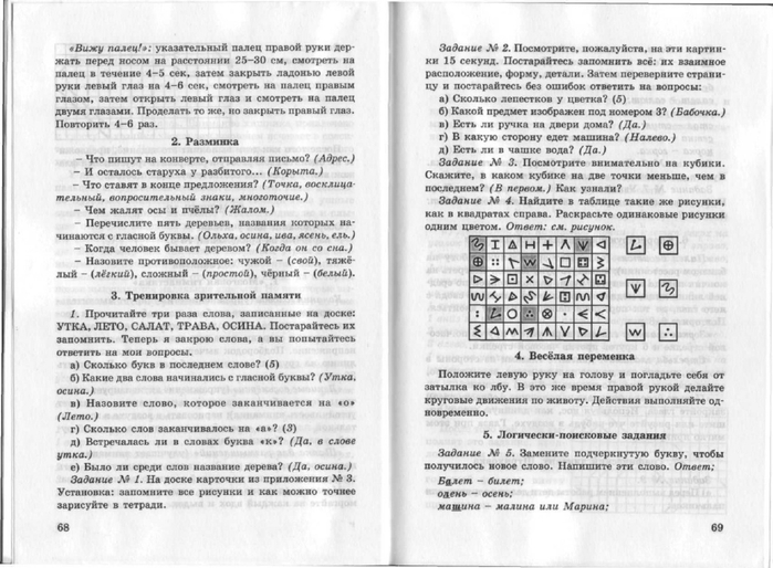 Холодова 3 класс к логике решебник