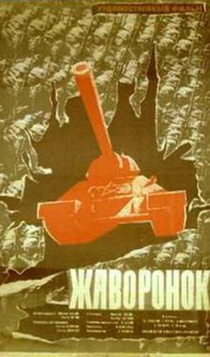 Жаворонок 1965   фильмы
