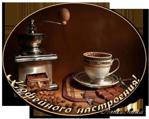 kofejnoe nastroenie (500x400, 271Kb)