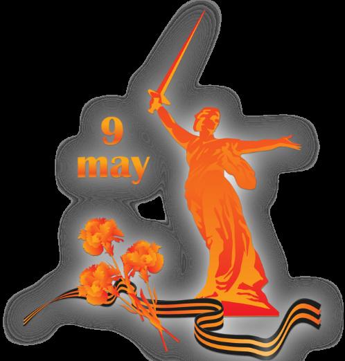 С 9 мая!