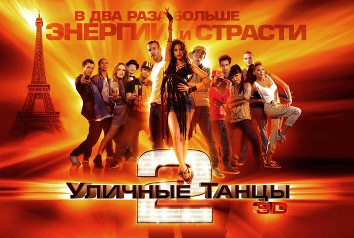 «Уличные Бои Фильм» / 2003