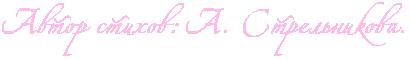 RavtorPstihovID1PRaIG1PRstrelxnikovaIG1 (410x59, 5Kb)