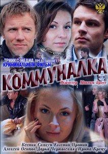 1318011146_kommunalka (212x300, 24Kb)