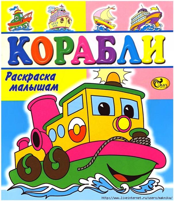 4663906_Korabli_raskraska1 (605x700, 390Kb)