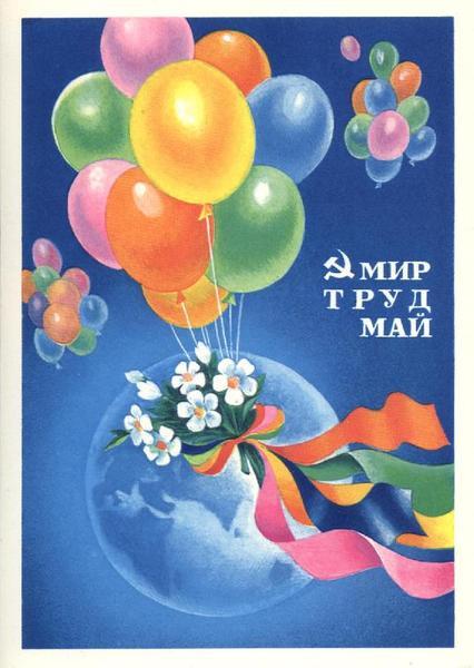 Картинка мир труд май (426x600, 40Kb)
