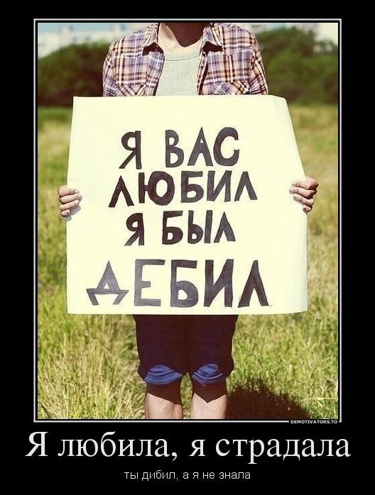 Любовь зла....