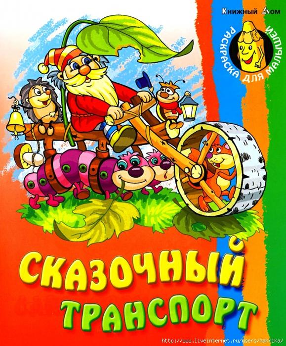 4663906_Skazochnyj_transport1 (579x700, 442Kb)