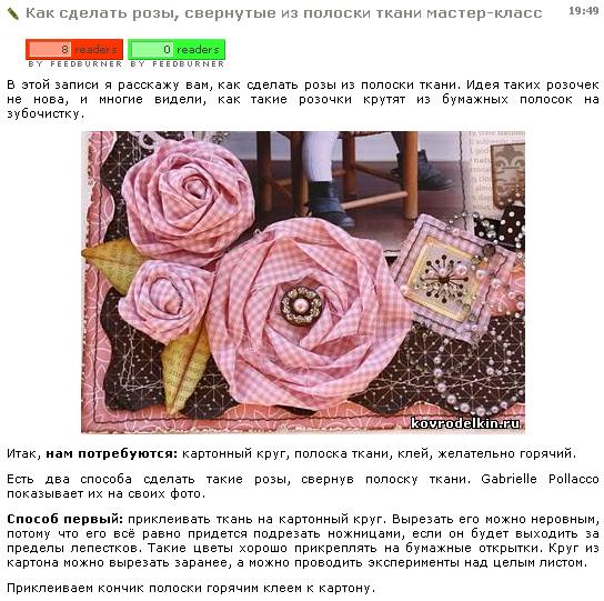 Как сделать розы  свернутые из полоски ткани мастер класс   10 Января 2012   Блог   Ковровая вышивка и креативное рукоделие (544x541, 290Kb)