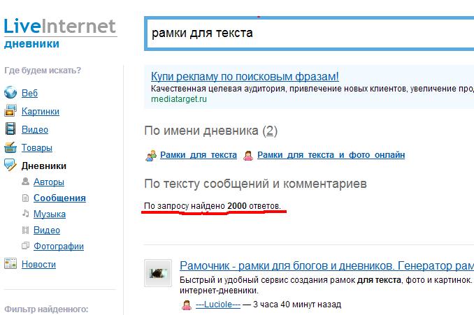 3726295_ramki_dlya_teksta____Soobsheniya_na_LiveInternet_Ru_o_ramki_dlya_teksta (678x451, 40Kb)