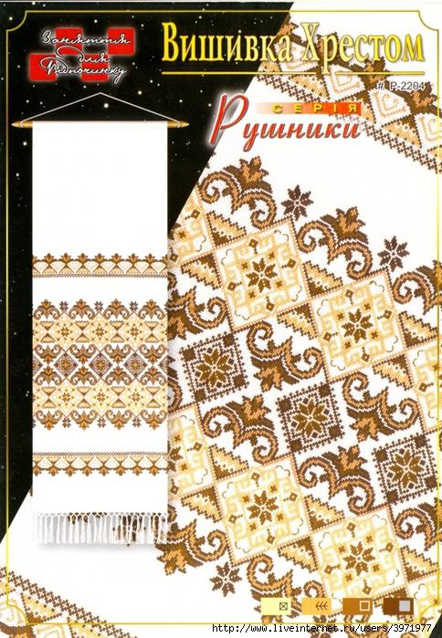 Описание: вышивка крестом рушники схемы украинская вышивка. рушник вышивка.  Автор: Анна.