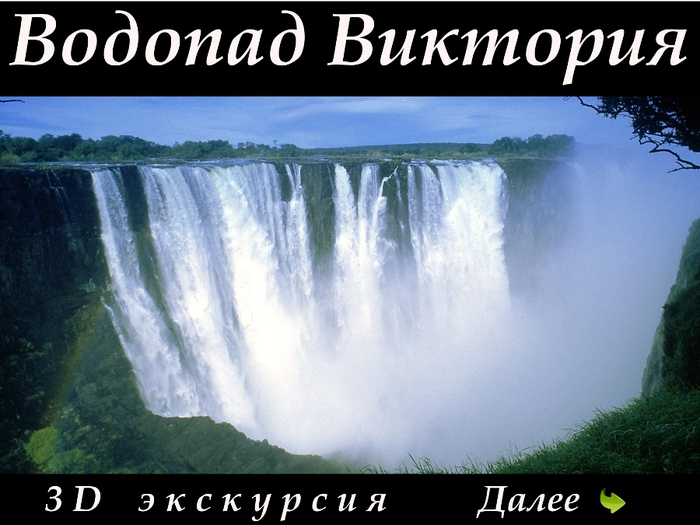 Водопад Виктория. 3D экскурсия/4728606_Vodopad_Viktoriya (700x525, 250Kb)