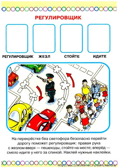 клипарт правила дорожного движения: