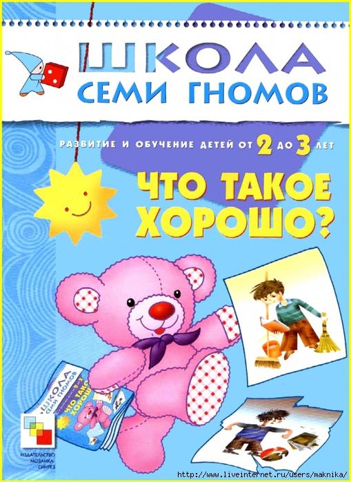 4663906_Shkolasemignomov_231 (509x700, 332Kb)