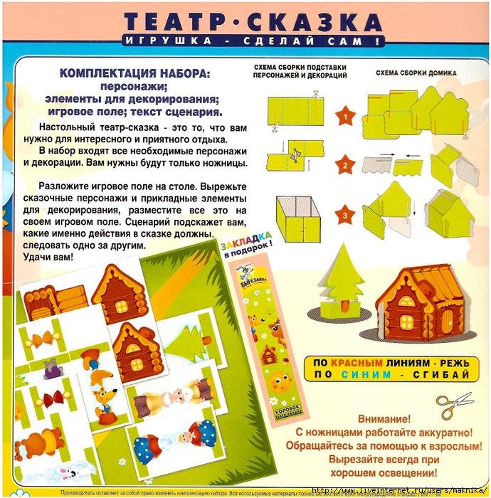 http://www.liveinternet.ru/journalshowcomments.php?jpostid=218108238&journalid=4134686&go=prev&categ=1