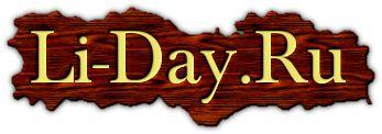 интересные блог li-day.ru