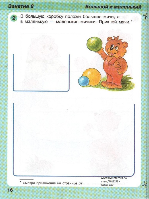 Рисунок (18) (524x700, 118Kb)