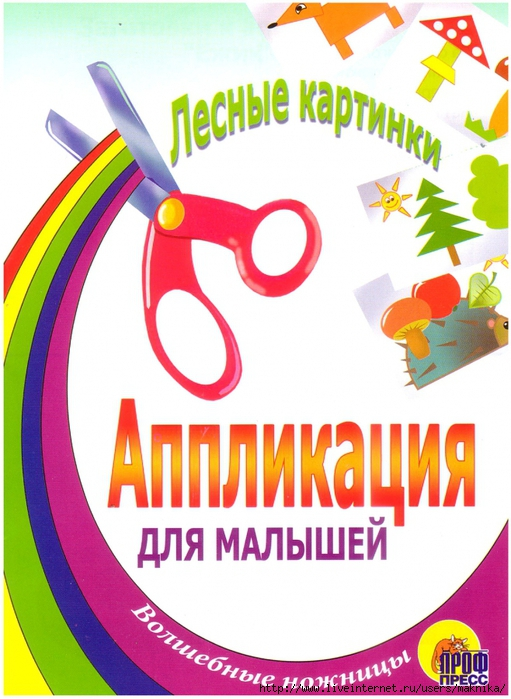 4663906_Lesniekartinki1 (511x700, 278Kb)