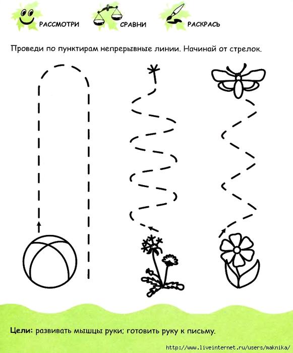 Первые шаги к интеллекту.Развивающие задания для детей от 4 до 5 ле. Обсуждение на LiveInternet - Российский Сервис Онлайн-Дневн