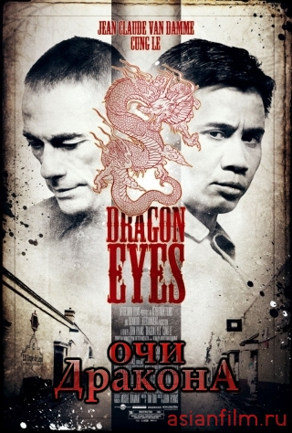 Dragon_Eyes (320x474, 161Kb)