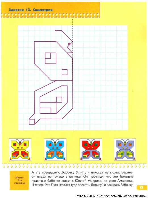 игры для детей от 4 до 5: