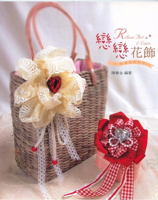 image host Как научиться делать цветы из ткани,книга-учебник ,Китай/4683827_ribon_art__lace0 (553x700, 315Kb)