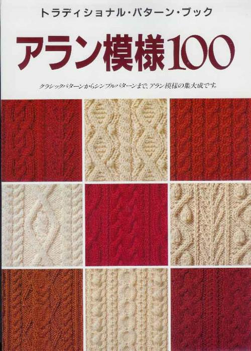 image host Узоры для вязания спицами-араны,100 образцов со схемами,книга ,Китай/4683827_1_oblojka (500x700, 276Kb)