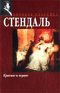 Stendal__Krasnoe_i_chernoe (200x309, 13Kb)