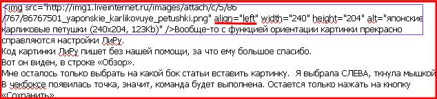 Код картинки на изнанке поста (634x144, 7Kb)