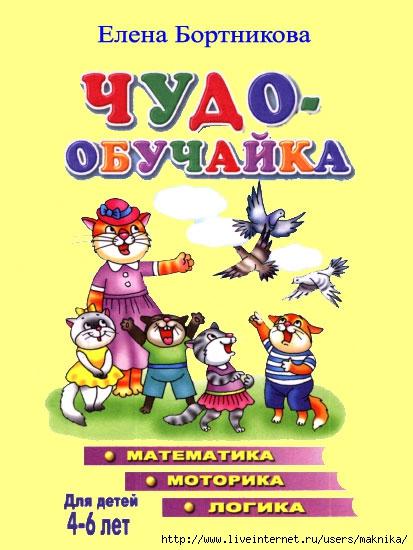 4663906_chydoobychaika21 (413x550, 146Kb)
