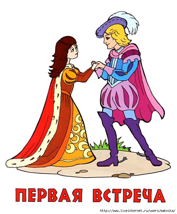 Раскраска принцы и принцессы