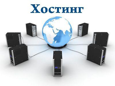 хостинг в россии/1336145846_kupit__hosting_v_rossii (400x300, 30Kb)