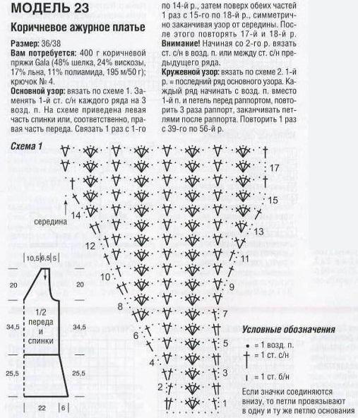 plat-ajur1 (507x592, 140Kb)
