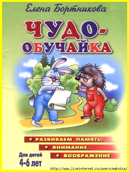 4663906_chydoobychaika11 (413x550, 168Kb)