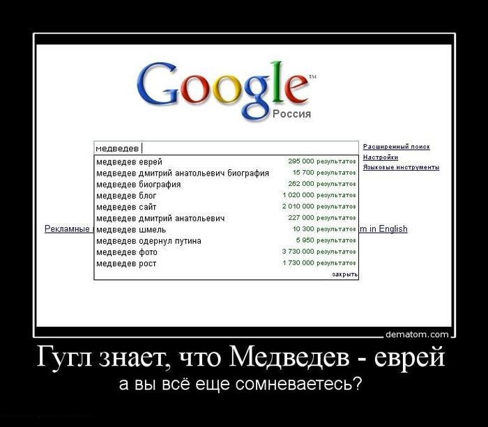 338253-gugl_znaet_chto_medvedev_evrei_a_vy_vse_esche_somnevaetesi (700x613, 70Kb)