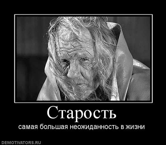 3387964_starost (558x486, 43Kb)