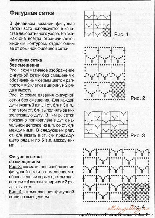 Как читать схемы филейное вязание 83