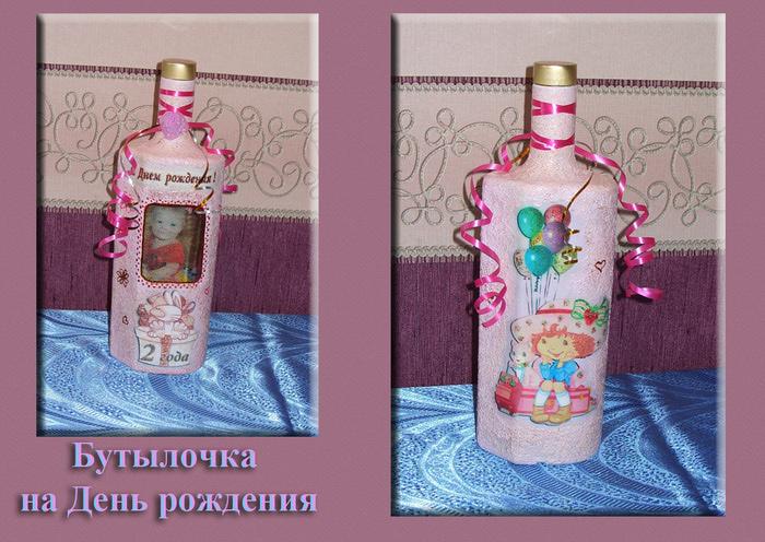 Бутылки на дни рождения детей