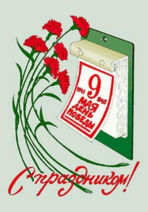 Красивые открытки к 9 мая 3 (491x700, 301Kb)