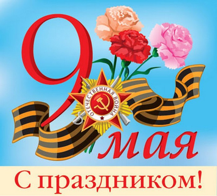 Красивые открытки к 9 мая 13 (700x633, 106Kb)